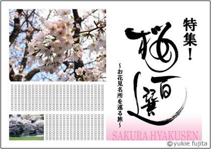 デザイン書道教室 / 2010-04-10 _c0141944_20395486.jpg