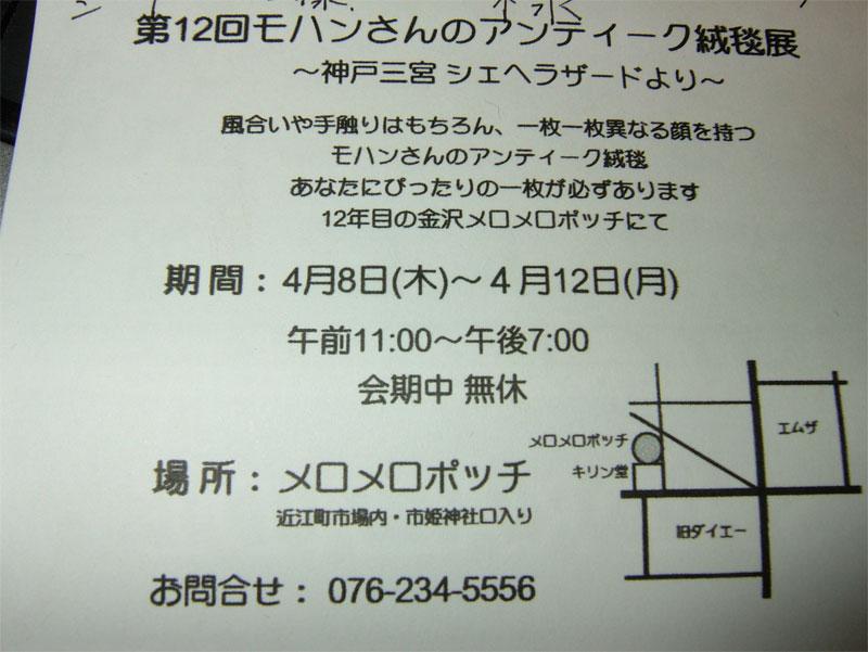 c0110051_16114658.jpg