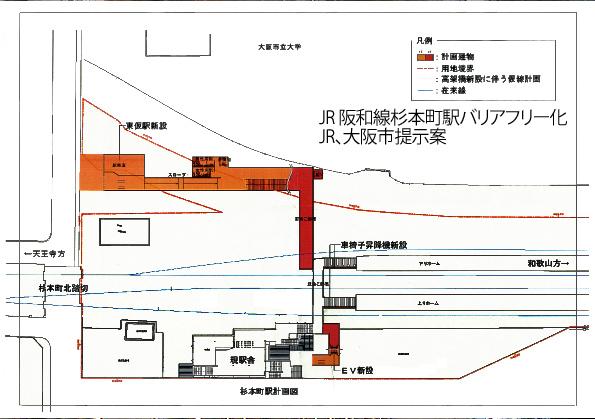 JR杉本町駅改修推進の現況報告会_c0167961_21101451.jpg