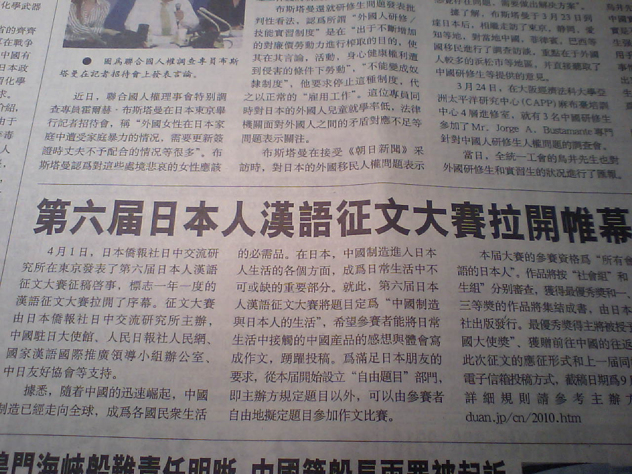 新華時報4月10日号_d0027795_18553853.jpg