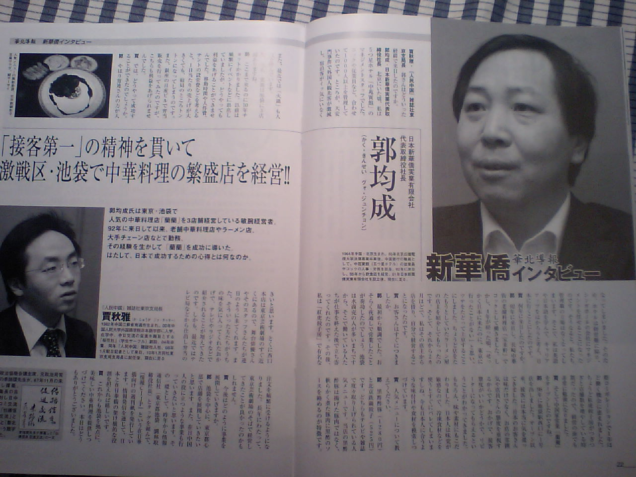 池袋の中国人実業家郭均成氏_d0027795_1913910.jpg