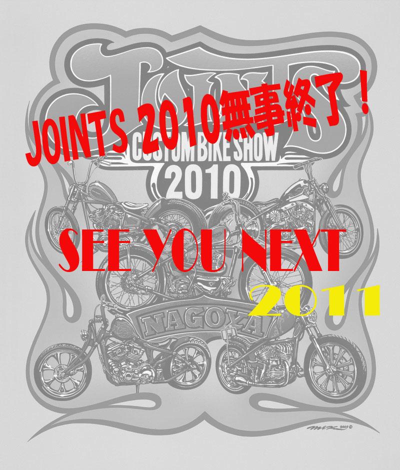 JOINTS2010無事終了!_c0117500_19531622.jpg