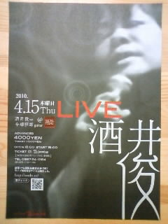 4/15(木) 酒井俊 今堀恒雄 DUO LIVE           at 鳥取 MOBS FELLAS_b0125413_2001767.jpg