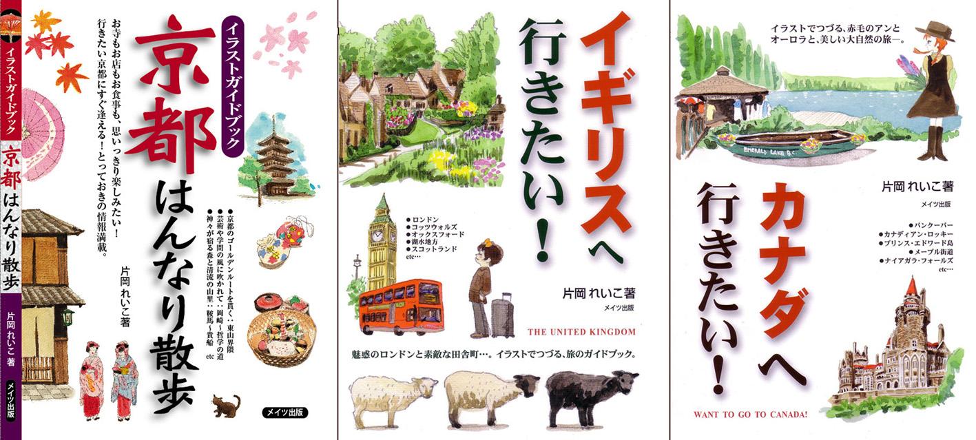 トルコへ行きたい!『トルコ イラストガイドブック 世界遺産と文明の十字路を巡る旅』を出版して_b0182223_11282729.jpg