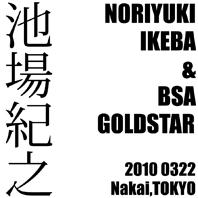 池場 紀之 & BSA GOLDSTAR(2010 0322)_f0203027_9515941.jpg