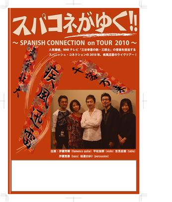 スパコネがゆく!〜疾風迅雷 on tour 2010_b0181435_7195839.jpg