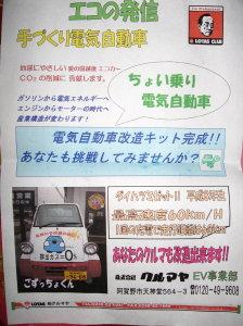 スタンプラリーと電気自動車試乗_f0182936_05405.jpg