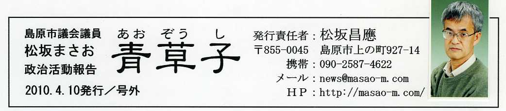 『青草子』号外_c0052876_22212820.jpg