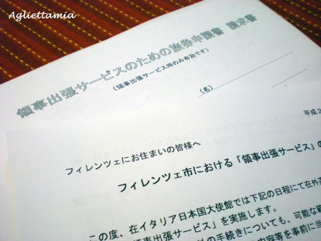 イタリア日本国大使館からのお便り・・・_c0179785_18462859.jpg