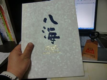 八海高校第2期生!_a0128408_20324331.jpg