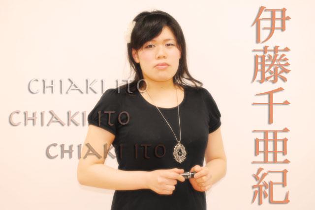 主宰ワタナベの役者紹介「伊藤千亜紀」_a0125023_1262215.jpg