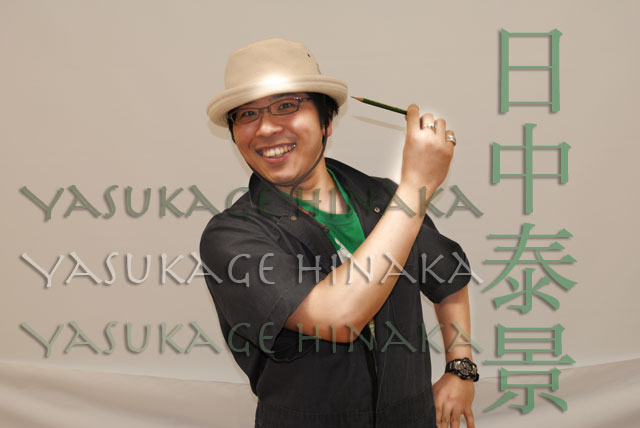 主宰ワタナベの役者紹介「日中泰景」_a0125023_129338.jpg