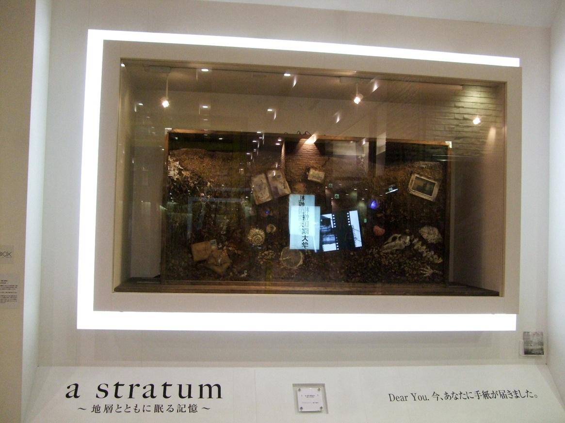 1263) JRタワーARTBOX 「[a stratum 地層とともに眠る記憶] Blakiston菅原英二」 2月1日(月)~4月29日(木)_f0126829_1582573.jpg