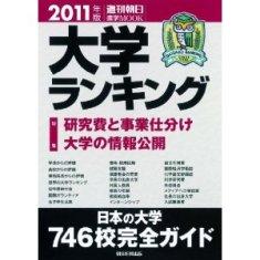 4/13 朝日新聞『大学ランキング』に登場_f0138645_16592327.jpg