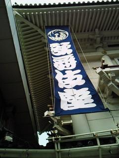 歌舞伎座にて_e0173350_23385886.jpg