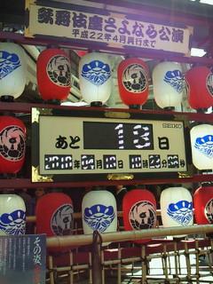 歌舞伎座にて_e0173350_23444546.jpg
