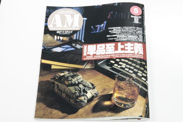 AM5月号発売中_f0145483_15421893.jpg