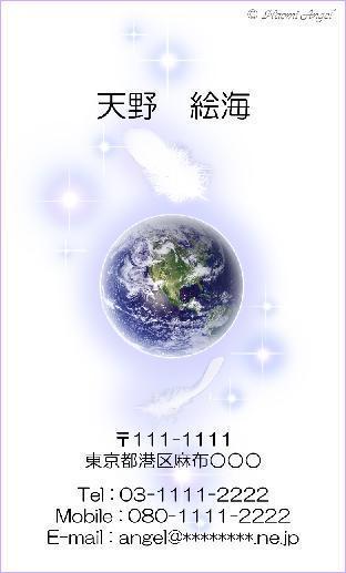 あなたの名刺を、Naomi Angel オリジナルデザインで♪_f0186787_0204660.jpg