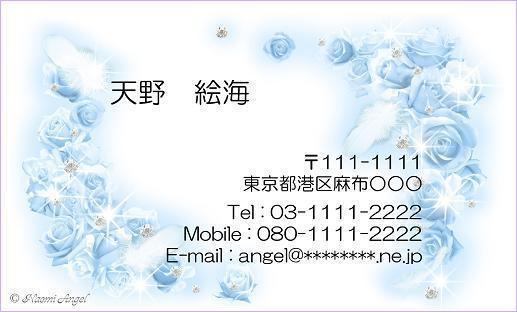 あなたの名刺を、Naomi Angel オリジナルデザインで♪_f0186787_0223847.jpg