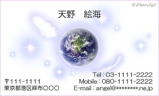 あなたの名刺を、Naomi Angel オリジナルデザインで♪_f0186787_022395.jpg
