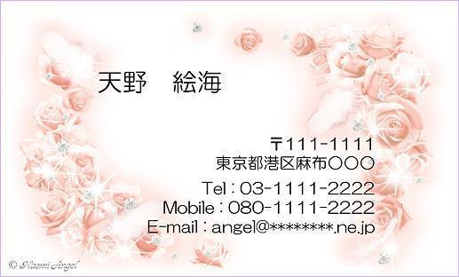 あなたの名刺を、Naomi Angel オリジナルデザインで♪_f0186787_0231086.jpg