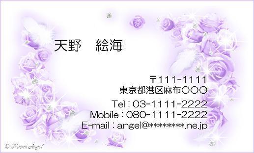 あなたの名刺を、Naomi Angel オリジナルデザインで♪_f0186787_0232444.jpg