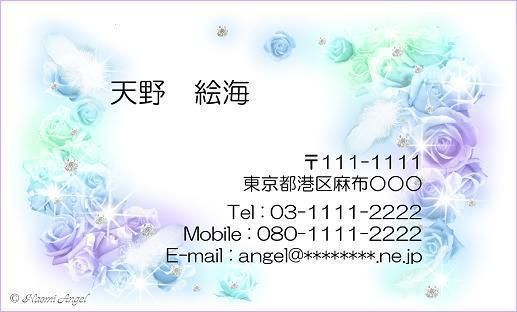 あなたの名刺を、Naomi Angel オリジナルデザインで♪_f0186787_0234030.jpg
