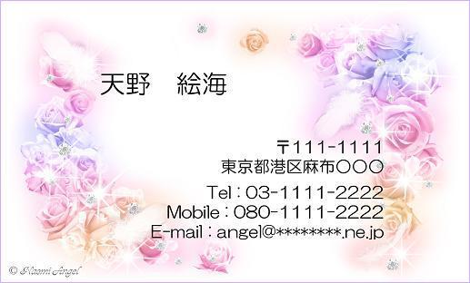 あなたの名刺を、Naomi Angel オリジナルデザインで♪_f0186787_0235465.jpg