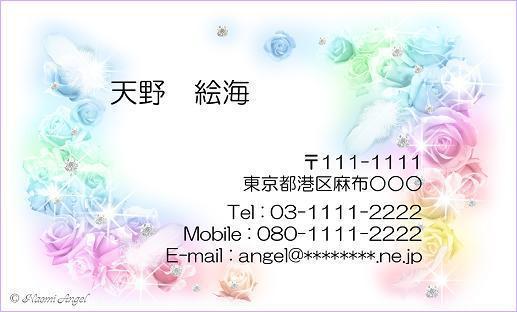 あなたの名刺を、Naomi Angel オリジナルデザインで♪_f0186787_024694.jpg