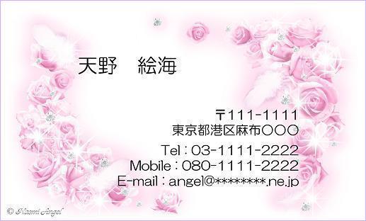 あなたの名刺を、Naomi Angel オリジナルデザインで♪_f0186787_0252842.jpg
