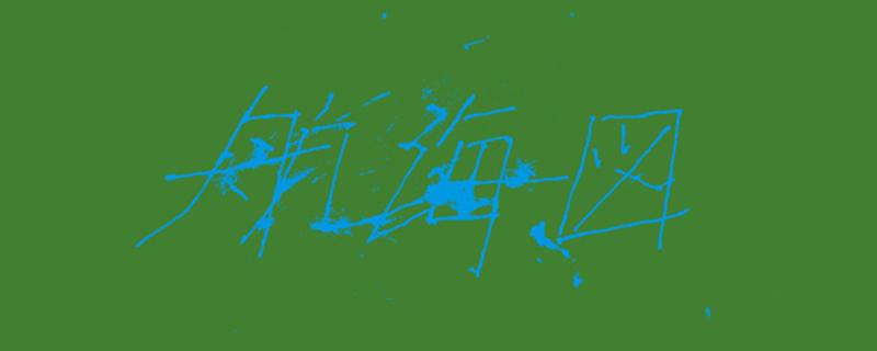 c0140800_13303274.jpg