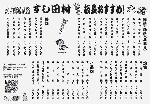 4月14日 お品書き/すし田村_a0131903_1153673.jpg