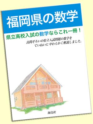 福岡県のすべての公立受験生におすすめしたい「福岡県の数学」_d0116009_2584976.jpg