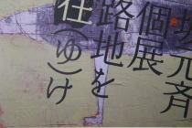 吉田明廣ジャズライヴDVD/坂元斉個展 路地を往け@ギャラリー・トリニティ_f0006713_0252184.jpg