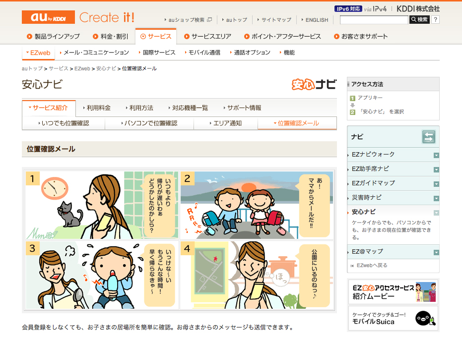au コミック 2 安心ナビ 公開_f0172313_9384459.jpg