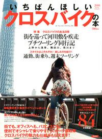 いちばんほしいクロスバイクの本_f0063022_23314589.jpg