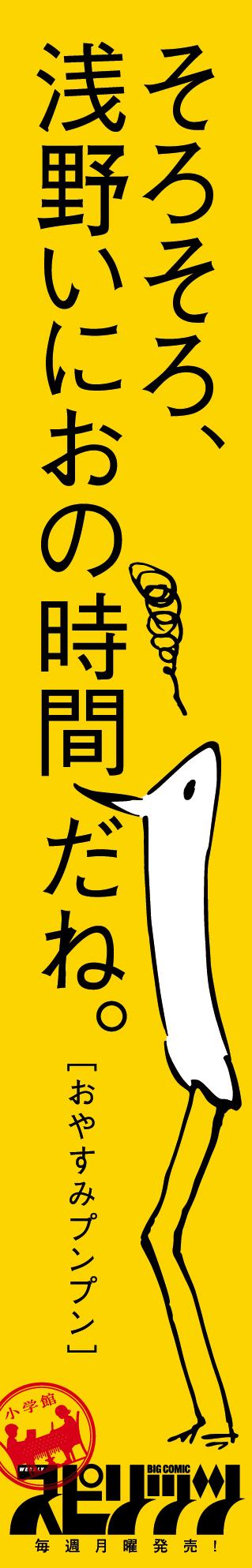 スピリッツ×浅野いにおさんの渋谷駅広告です_f0233625_18402161.jpg