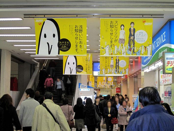 スピリッツ×浅野いにおさんの渋谷駅広告です_f0233625_18424830.jpg