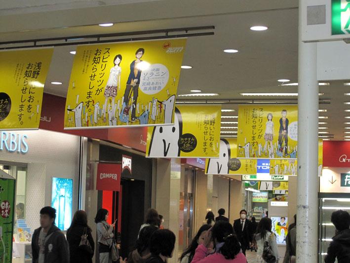 スピリッツ×浅野いにおさんの渋谷駅広告です_f0233625_1843027.jpg