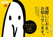スピリッツ×浅野いにおさんの渋谷駅広告です_f0233625_18572623.jpg
