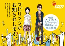 スピリッツ×浅野いにおさんの渋谷駅広告です_f0233625_18574426.jpg