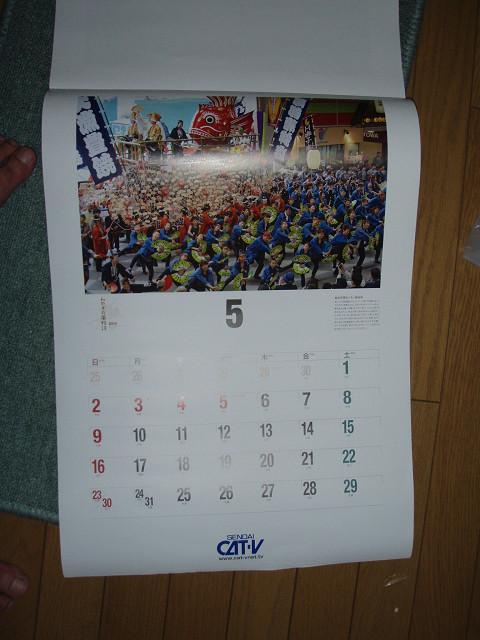カレンダーにOH囃子来\'sがっ!_b0074601_23365295.jpg