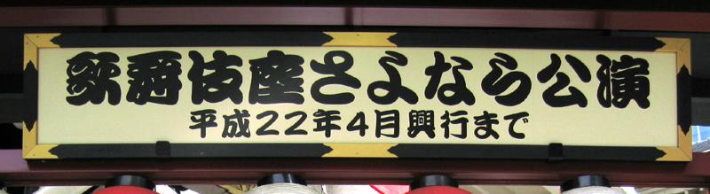 歌舞伎座さよなら公演_b0083801_20453974.jpg