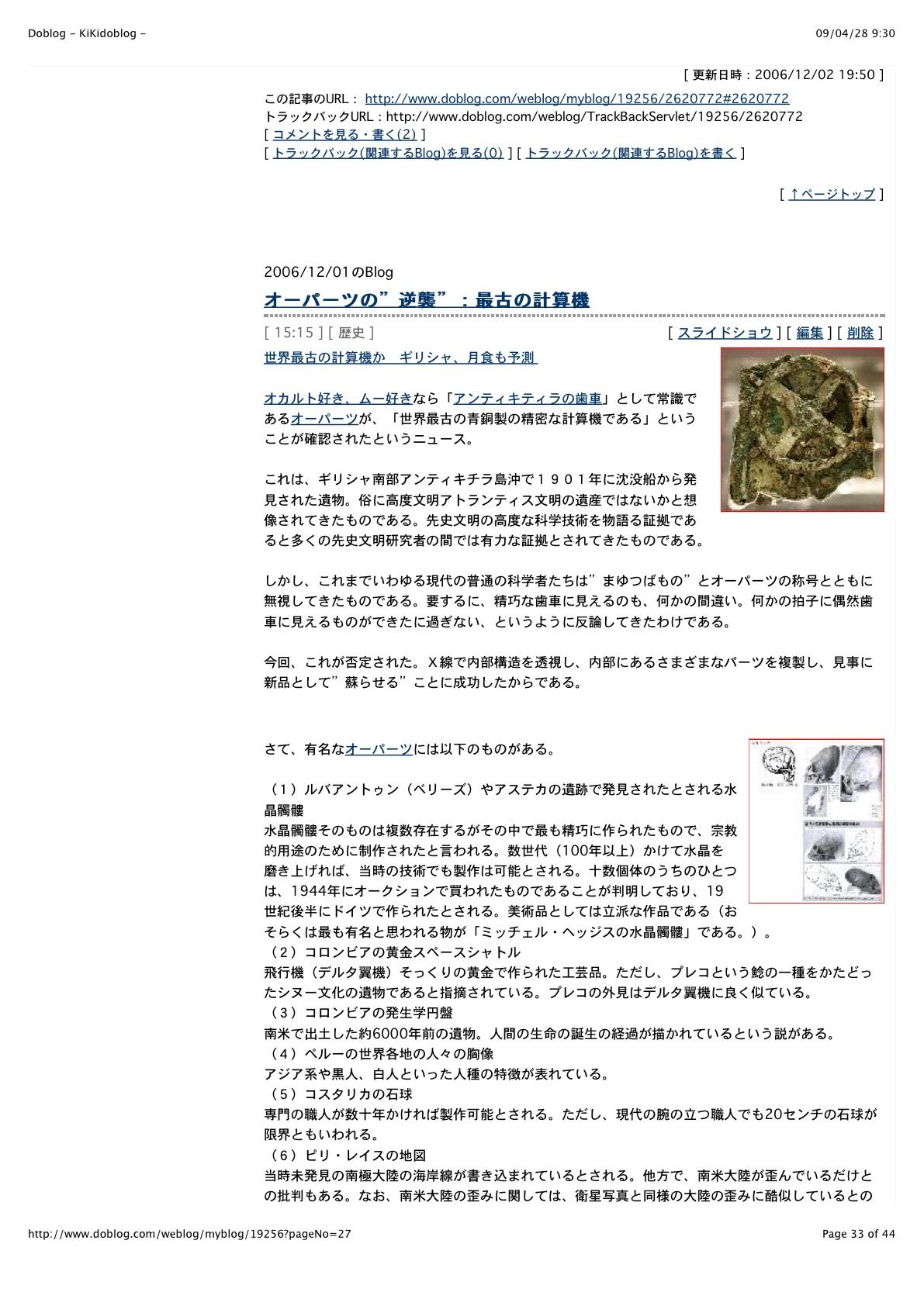「ロイド・パイ」インタビュー:スターチャイルド_e0171614_1117553.jpg