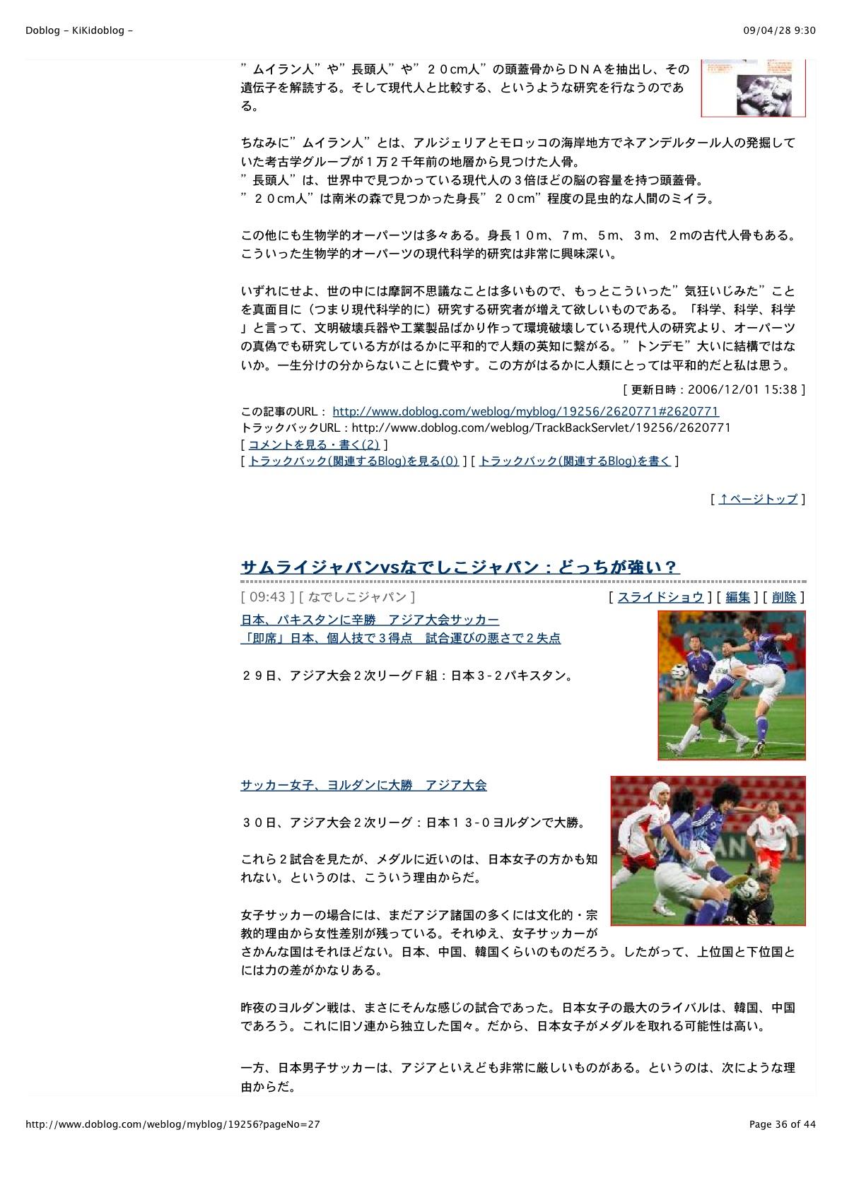 「ロイド・パイ」インタビュー:スターチャイルド_e0171614_11182114.jpg