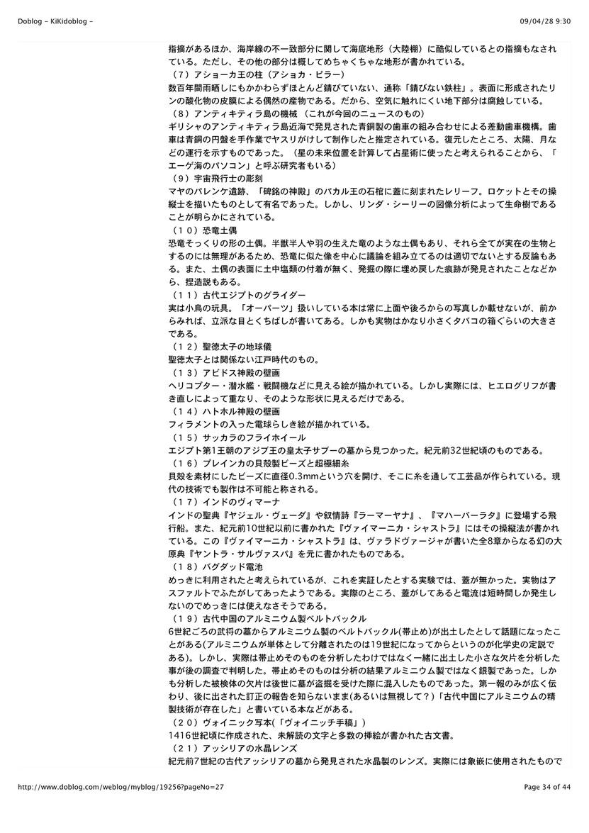 「ロイド・パイ」インタビュー:スターチャイルド_e0171614_1118425.jpg