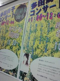 東大井でのコンサート♪_b0099226_1982122.jpg