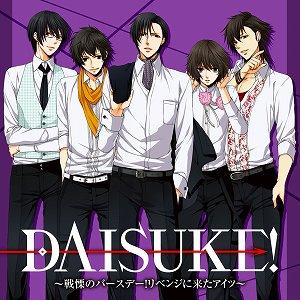 ダイスケだらけのドラマCD「DAISUKE!」コミカライズ&連載決定!!_e0025035_012225.jpg