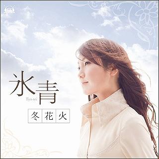 氷青、初のアルバム「冬花火」4月21日発売!_e0025035_18243373.jpg