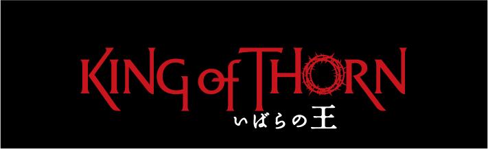 『いばらの王 -King of Thorn-』5月1日(土)全国ロードショー!_e0025035_21594493.jpg